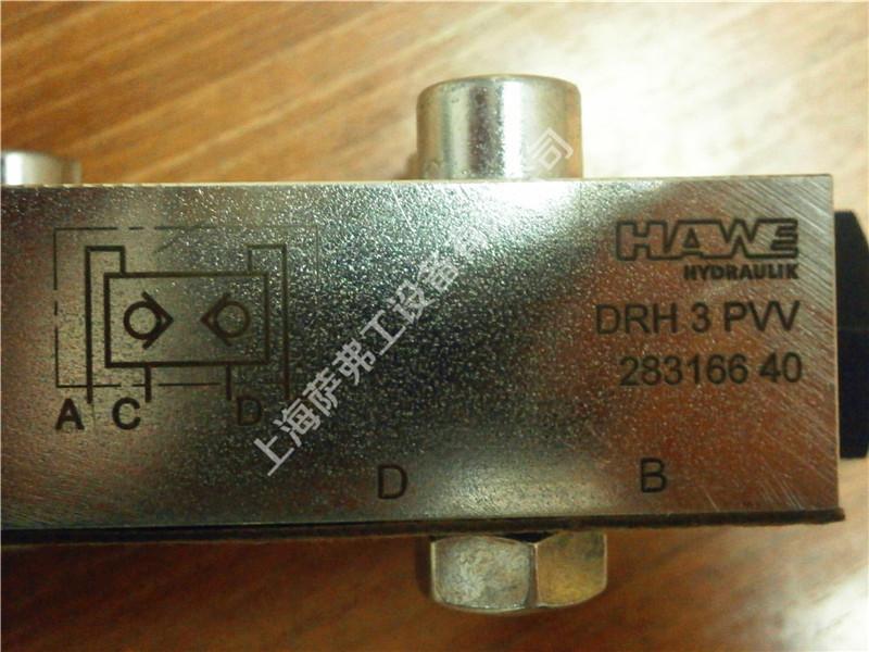德国哈威液压阀 型号:drh图片